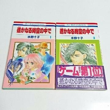 水野十子 遙かなる時空の中で 1巻&2巻 花とゆめCOMICS 少女漫画