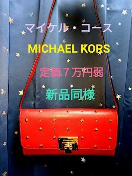 マイケルコース 新品 7万弱 赤 レッド 2way ショルダー バッグ
