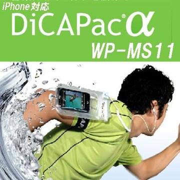 ♪ディカパップα オーディオ防水ケース WP-MS11