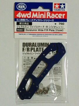 グレードアップパーツ限定商品!ジュラルミン ワイドステーF・R(バイオレット)!