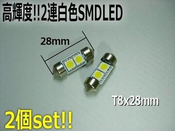 2個set/2連白色SMDLEDルームランプT8×28