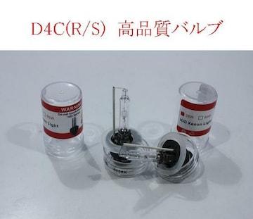 交換バルブ  D4C  ショートH3C  35w  送料無料