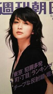 長谷川京子【週刊朝日】2005.5.6‐13号ページ切り取り