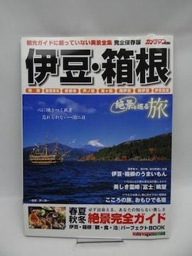 1904 絶景を巡る 旅 伊豆・箱根