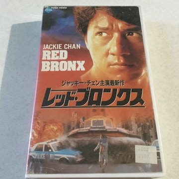 レッド・ブロンクス ジャッキーチェン