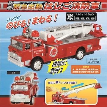 RC ラジコン はしご 消防車 緊急出動 おもちゃ プレゼント