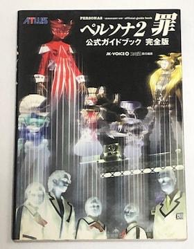 攻略本 ペルソナ2罪 公式ガイドブック完全版