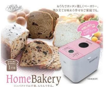 ★美味しいパン焼けます★ 1斤用 ホームベーカリー 送料無料