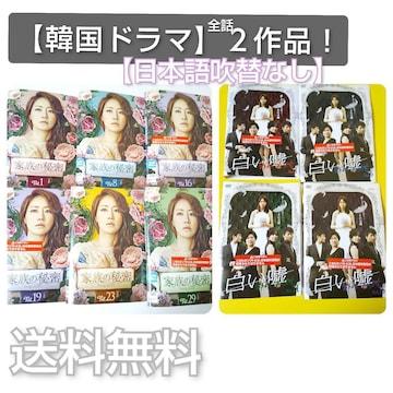 【韓国ドラマ】2作品set★DVD★家族の秘密(全34巻)&白い嘘(全40