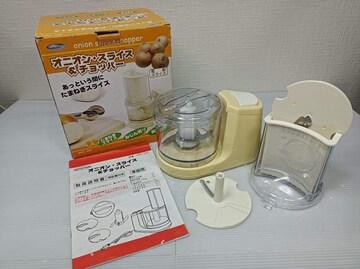 三ツ谷 オニオン・スライス&チョッパー MOC-300