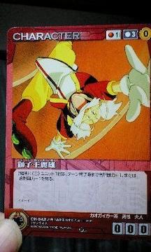 サンライズクルセイド【CH-042/獅子王麗雄】