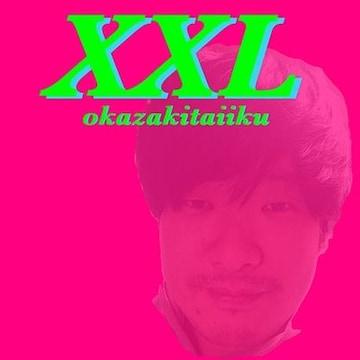 即決 岡崎体育 XXL 初回生産限定盤 (CD+DVD) 新品未開封