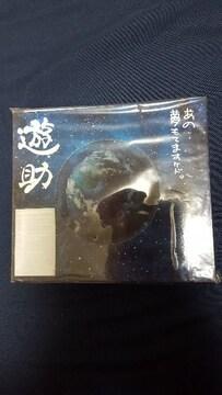 遊助 あの・・夢もてますケド。初回生産限定盤CD+DVD