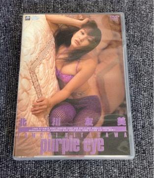 送料無料 北川友美 purple eye DVD 中古美品