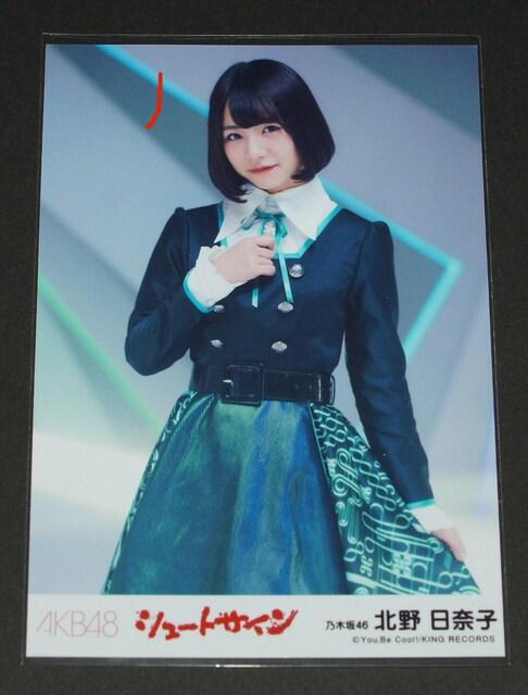 #訳あり AKB48 シュートサイン 生写真1枚 北野日奈子 < タレントグッズの