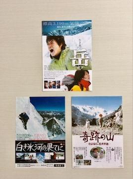 映画『岳』『白き氷河の果てに』など