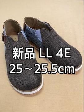 新品☆LL25〜25.5cm幅広4E踵が踏めるナチュラル系シューズ☆d605