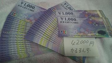JCBギフトカード42000円分