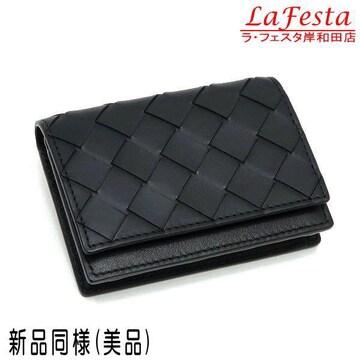 本物新品同様◆ボッテガヴェネタ【人気】カードケース名刺入れ黒