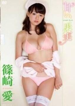 ■DVD『篠崎愛 甘い果実』巨乳グラビアアイドル