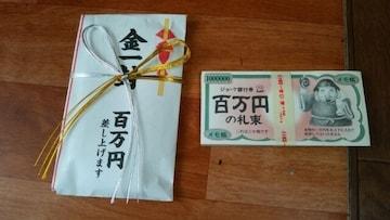 ★金一封 百万円 メモ帳 未使用★
