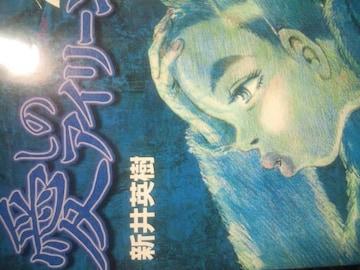 復刻ありがと!大都社版。新井英樹「愛しのアイリーン」全2巻
