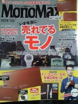 ナノ・ユニバース 本革 2点 セット 財布 札入れ コインケース モノマックス ブラウン