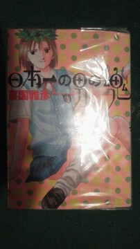 日本一の男の魂 1〜11巻 / 菊国雅彦