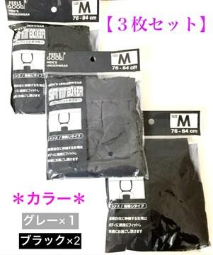 """【新品】ブラック×2&グレー×1""""ボクサーパンツ""""Mサイズ"""
