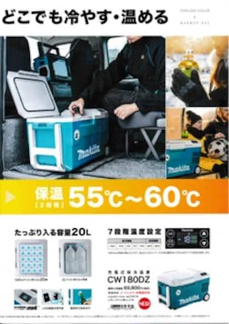 マキタ 充電式保冷温庫 CW180DZ < ペット/手芸/園芸の