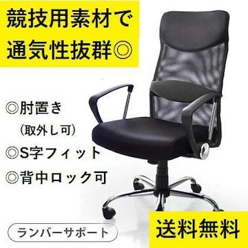★送料無料★ オフィスチェア 競技用メッシュ 蒸れない