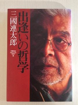サイン本『出逢いの哲学』三國連太郎!