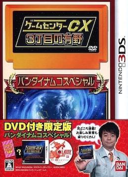Nintendo3DS ゲームセンターCX 3丁目の有野 DVD付き限定版