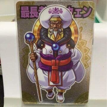 神羅万象チョコ【神獄 031】最長老ローウェン