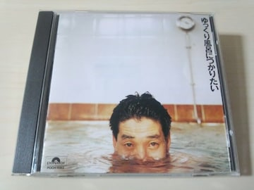 KAN CD「ゆっくり風呂につかりたい」廃盤●