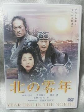レンタルDVD 映画 北の零年 吉永小百合 渡辺謙