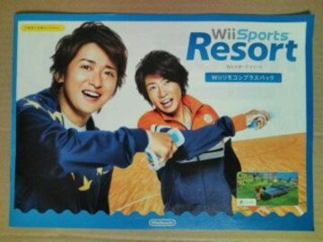 Wii sports Resort カタログ1冊 嵐 相葉雅紀 大野智