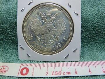1893年発行 ロシア大型硬貨