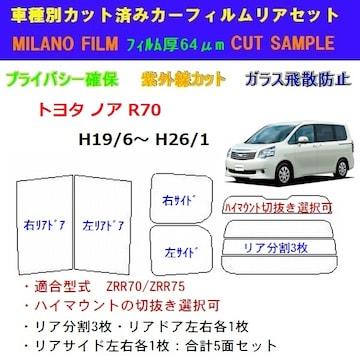 トヨタ ノア R70# カット済みカーフィルム