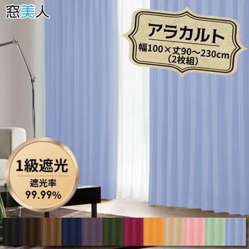 高級遮光1級カーテン! 幅100×丈90cm PBL2枚組【窓美人】