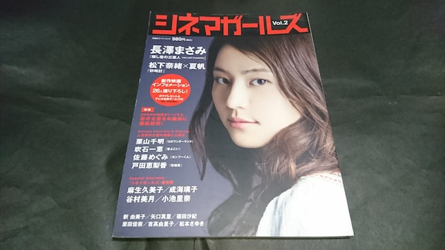 シネマガールズ Vol.2 / 長澤まさみ表紙  < タレントグッズの