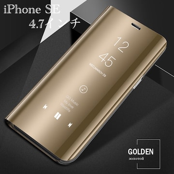iPhoneSE 4.7 手帳型ケース ミラーケース 光沢 鏡面 ゴールド