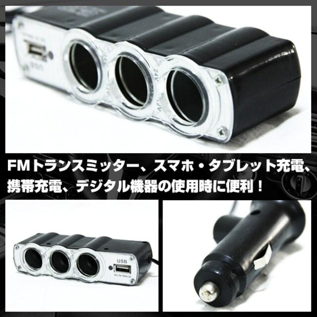 USBポート付き 3連シガーソケット 増設 FMトランスミッター < 自動車/バイク