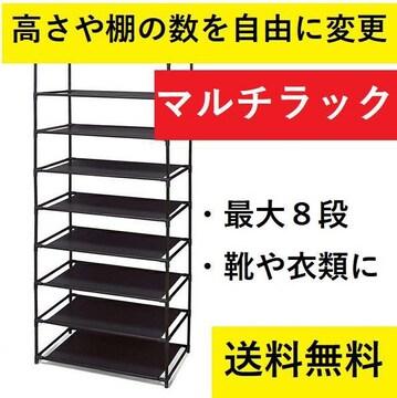 ★送料無料★ 最大8段 マルチラック 高さ・棚数を調節できる