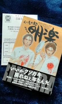 BL/くいもの処明楽/ヤマシタトモコ