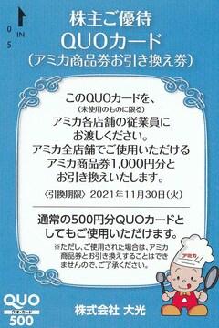 ■アミカ■大光■10000円■2021.11末迄■