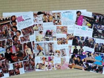 嵐&KinKi&タッキー★切り抜き★(ページ繋)