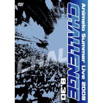 ■DVD『アニメロサマーライブ2008 8.30』アイドル声優