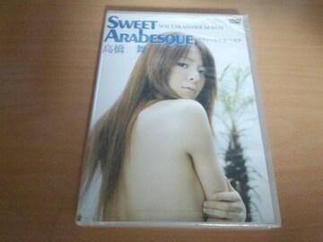 高橋舞DVD「スウィートアラベスク」新品未開封●