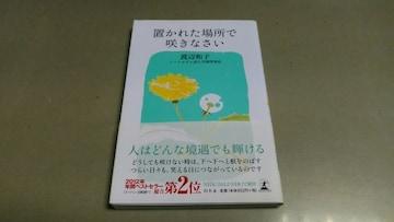 渡辺和子「置かれた場所で咲きなさい」良質本。